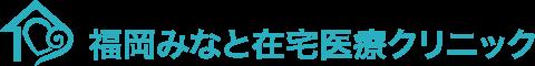福岡市の往診・在宅医療は「福岡みなと在宅医療クリニック」【公式】