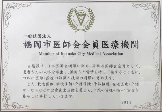 福岡市医師会会員医療機関