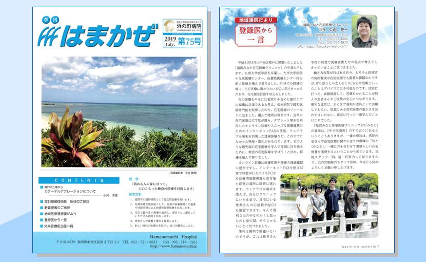 当院の連携協力医療機関である、浜の町病院季刊誌「はまかぜ」に寄稿させていただきました。2019年7月発行「はまかぜ」第75号