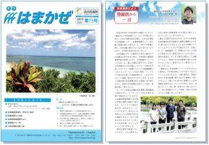 当院の連携協力医療機関である、浜の町病院季刊誌「はまかぜ」に寄稿させていただきました。