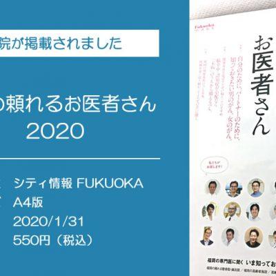 「福岡の頼れるお医者さん2020」に掲載されました