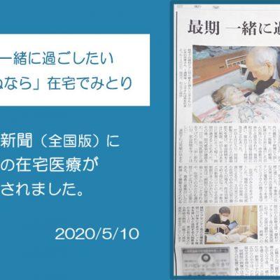 【朝日新聞】当院の在宅医療が特集されました。